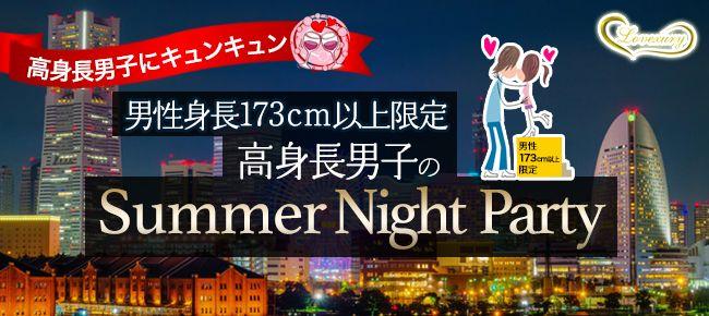 【横浜市内その他の恋活パーティー】ラブジュアリー主催 2015年8月1日