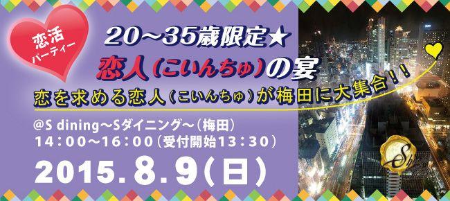 【大阪府その他の恋活パーティー】SHIAN'S PARTY主催 2015年8月9日