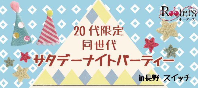 【長野県その他の恋活パーティー】Rooters主催 2015年8月1日
