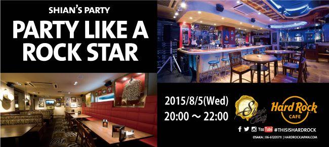 【大阪府その他の恋活パーティー】SHIAN'S PARTY主催 2015年8月5日