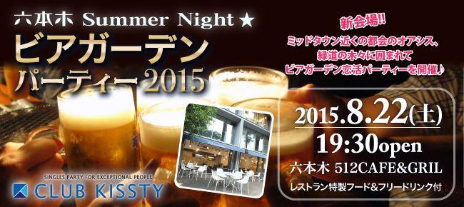 【赤坂の恋活パーティー】クラブキスティ―主催 2015年8月22日