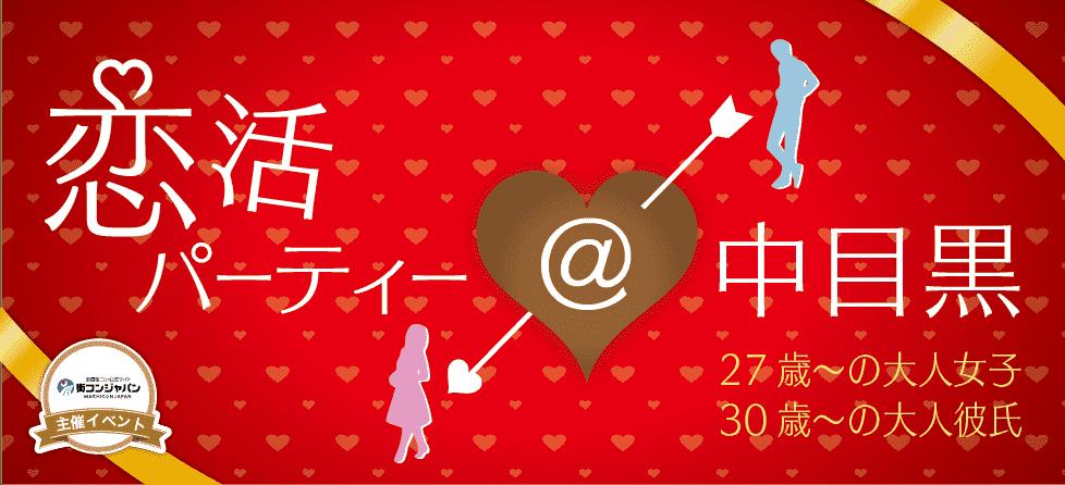 【中目黒の恋活パーティー】街コンジャパン主催 2015年8月2日