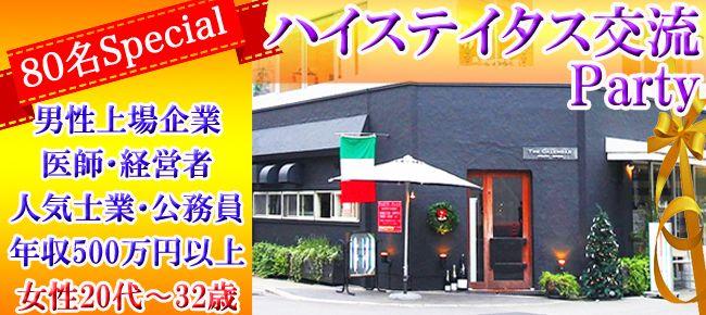 【大阪府その他の恋活パーティー】株式会社フュージョンアンドリレーションズ主催 2015年8月1日