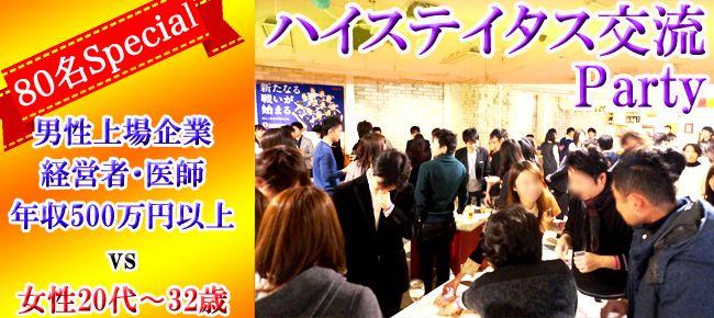 【大阪府その他の恋活パーティー】株式会社フュージョンアンドリレーションズ主催 2015年8月2日