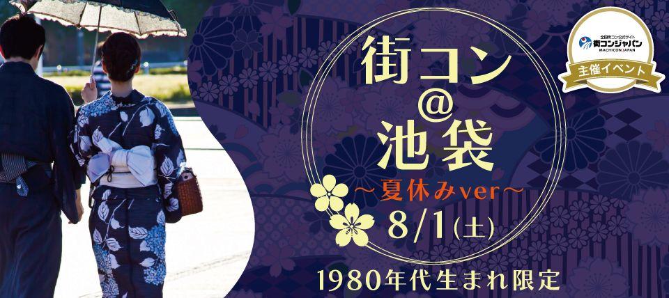 【池袋の街コン】街コンジャパン主催 2015年8月1日