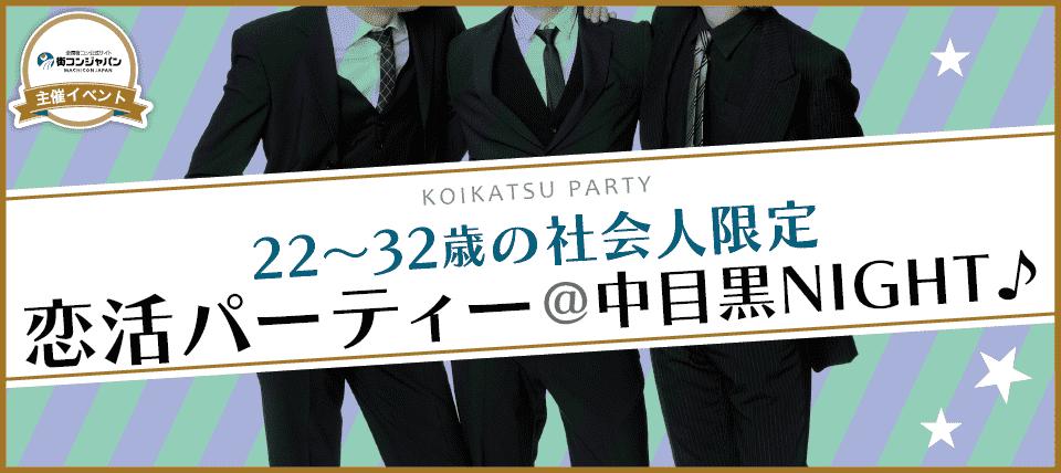 【中目黒の恋活パーティー】街コンジャパン主催 2015年8月30日