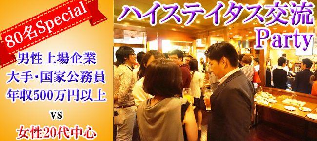 【大阪府その他の恋活パーティー】株式会社フュージョンアンドリレーションズ主催 2015年8月8日