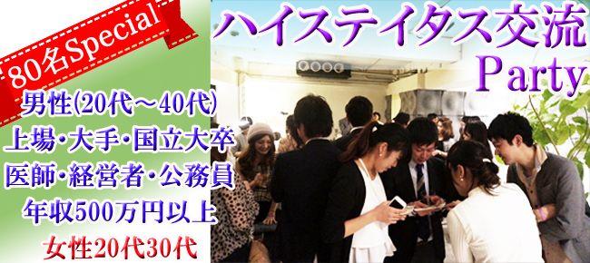 【大阪府その他の恋活パーティー】株式会社フュージョンアンドリレーションズ主催 2015年8月21日