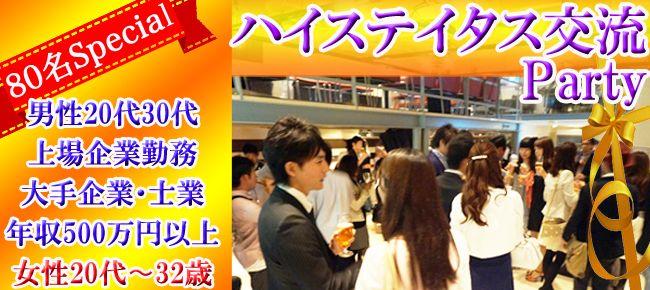 【心斎橋の恋活パーティー】株式会社フュージョンアンドリレーションズ主催 2015年8月23日