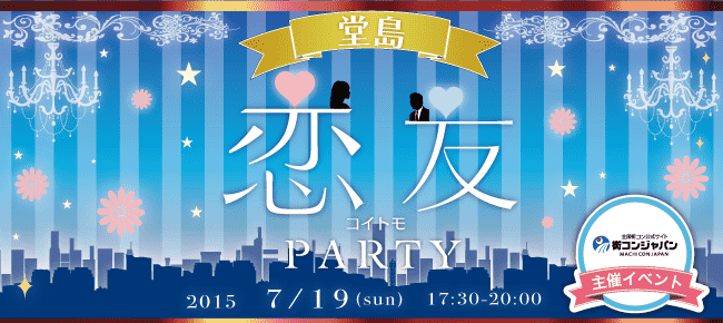 【天王寺の恋活パーティー】街コンジャパン主催 2015年7月19日