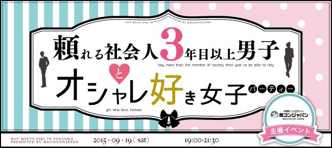 【神戸市内その他の恋活パーティー】街コンジャパン主催 2015年9月19日