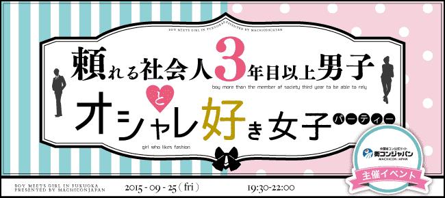 【神戸市内その他の恋活パーティー】街コンジャパン主催 2015年9月25日