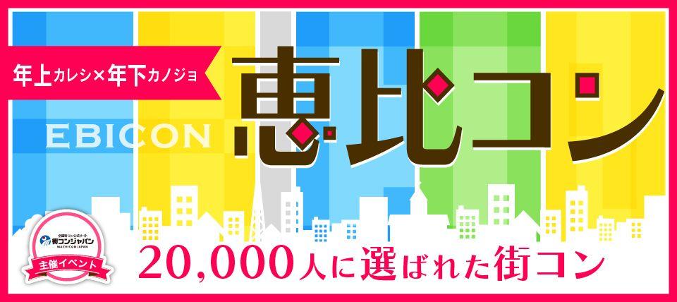 【恵比寿の街コン】街コンジャパン主催 2015年8月23日
