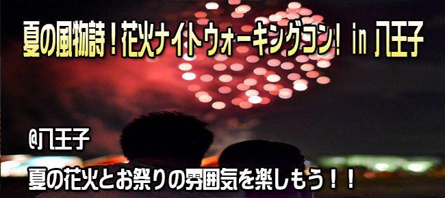 【東京都その他のプチ街コン】e-venz(イベンツ)主催 2015年8月1日
