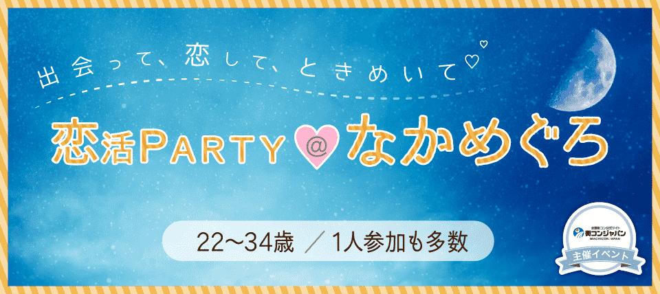 【中目黒の恋活パーティー】街コンジャパン主催 2015年8月7日