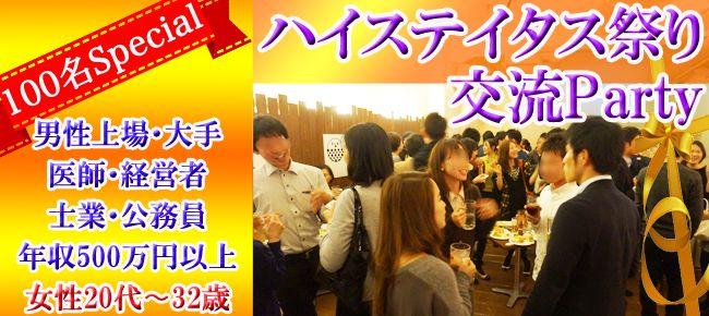 【大阪府その他の恋活パーティー】株式会社フュージョンアンドリレーションズ主催 2015年8月15日