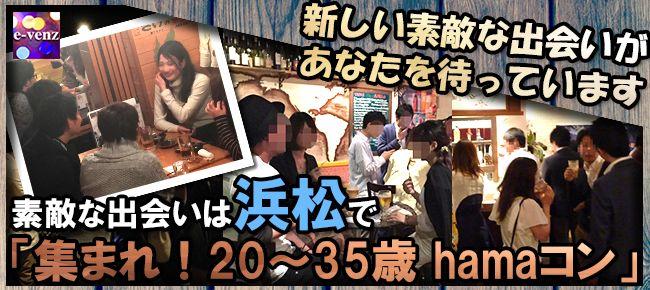 【浜松のプチ街コン】e-venz(イベンツ)主催 2015年8月2日
