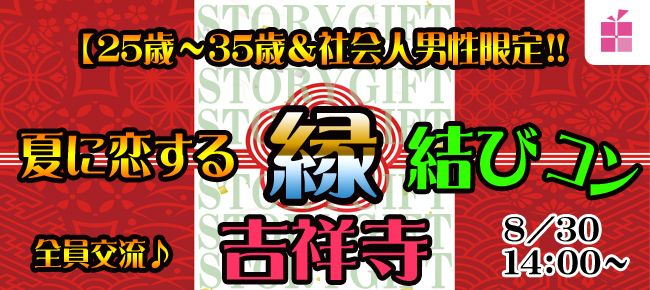 【吉祥寺のプチ街コン】StoryGift主催 2015年8月30日