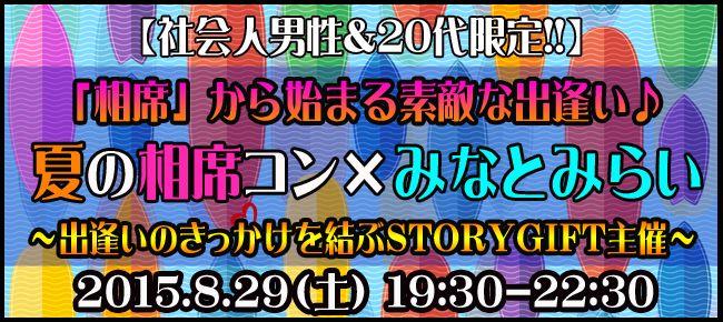 【横浜市内その他のプチ街コン】StoryGift主催 2015年8月29日