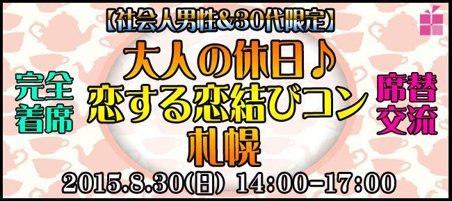 【札幌市内その他のプチ街コン】StoryGift主催 2015年8月30日