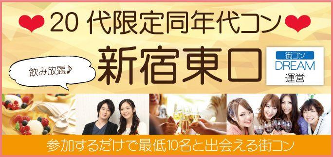 【新宿の街コン】渡辺要主催 2015年8月2日