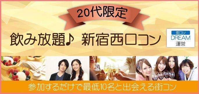 【新宿の街コン】渡辺要主催 2015年8月22日