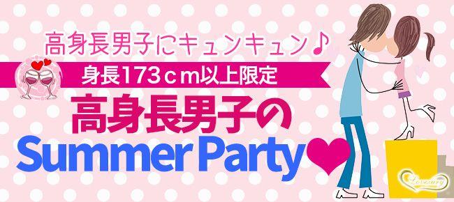 【新宿の恋活パーティー】ラブジュアリー主催 2015年8月2日