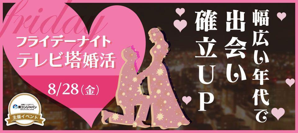 【札幌市内その他の婚活パーティー・お見合いパーティー】街コンジャパン主催 2015年8月28日
