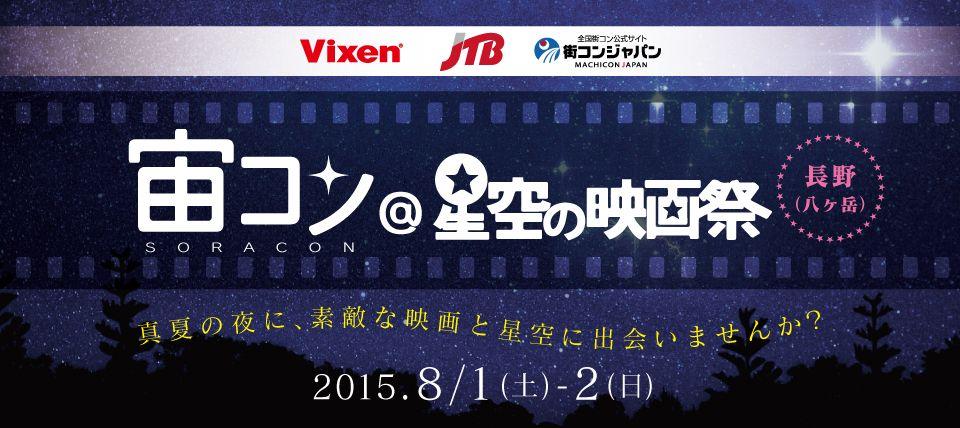 【新宿のプチ街コン】街コンジャパン主催 2015年8月1日