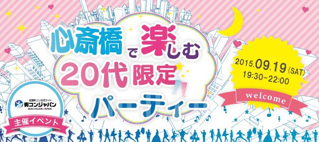 【天王寺の恋活パーティー】街コンジャパン主催 2015年9月19日