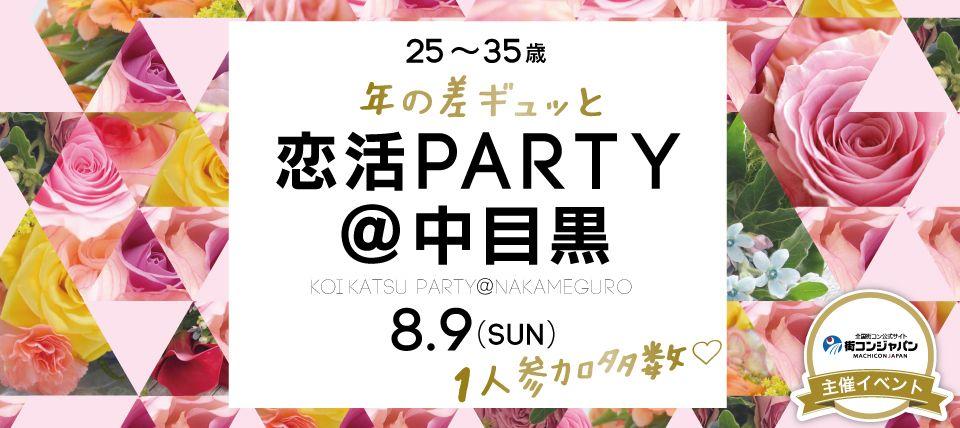 【中目黒の恋活パーティー】街コンジャパン主催 2015年8月9日