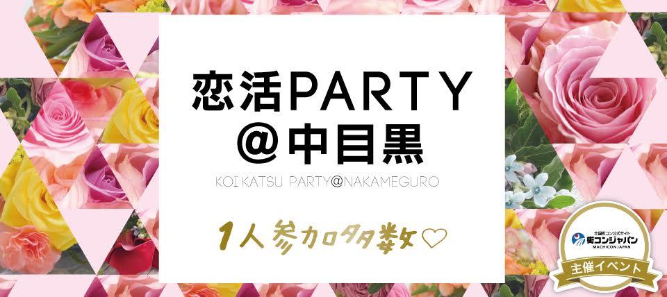 【中目黒の恋活パーティー】街コンジャパン主催 2015年8月22日
