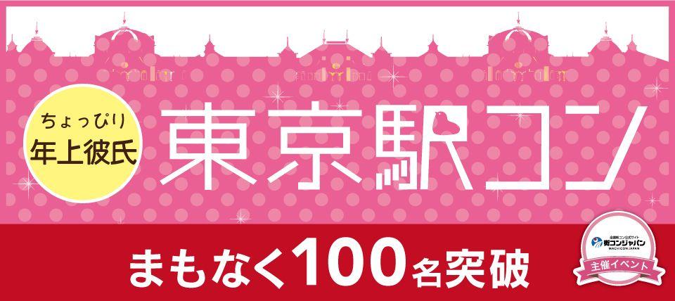 【八重洲の街コン】街コンジャパン主催 2015年8月30日