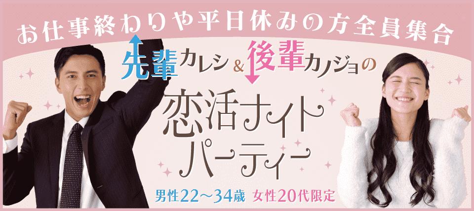 【札幌市内その他の恋活パーティー】街コンジャパン主催 2015年8月5日