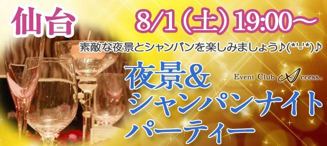 【仙台の恋活パーティー】株式会社アクセス・ネットワーク主催 2015年8月1日