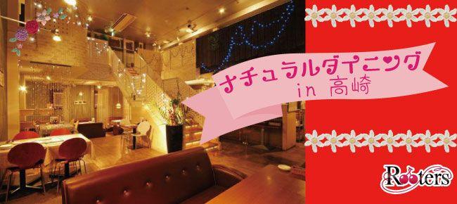 【群馬県その他の恋活パーティー】株式会社Rooters主催 2015年8月9日