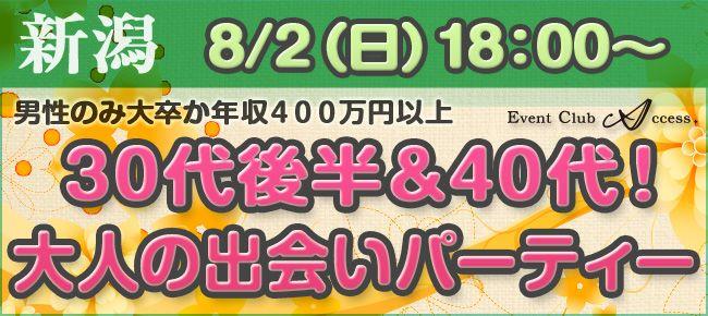 【新潟県その他の恋活パーティー】株式会社アクセス・ネットワーク主催 2015年8月2日