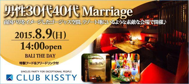 【名古屋市内その他の婚活パーティー・お見合いパーティー】クラブキスティ―主催 2015年8月9日
