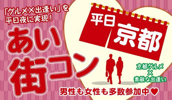 【京都府その他の街コン】株式会社SSB主催 2015年8月19日