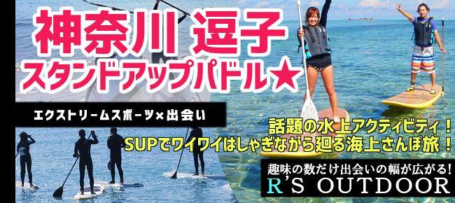 【神奈川県その他のプチ街コン】R`S kichen主催 2015年8月8日