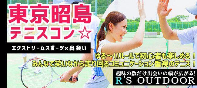 【東京都その他のプチ街コン】R`S kichen主催 2015年8月2日