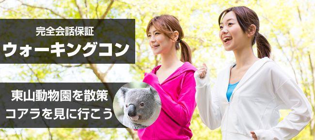 【名古屋市内その他のプチ街コン】e-venz(イベンツ)主催 2015年8月1日