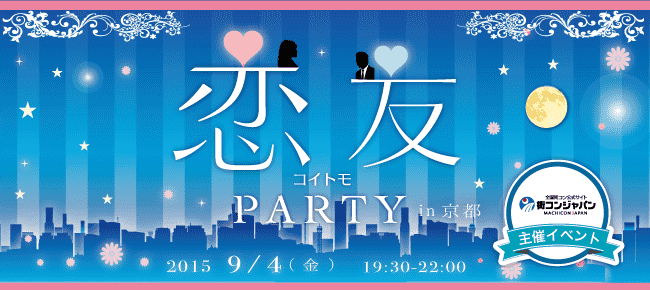 【京都府その他の恋活パーティー】街コンジャパン主催 2015年9月4日