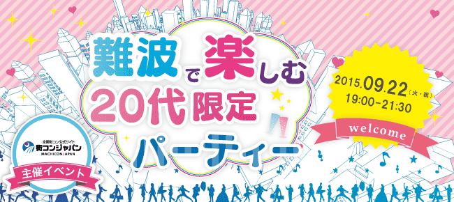 【天王寺の恋活パーティー】街コンジャパン主催 2015年9月22日