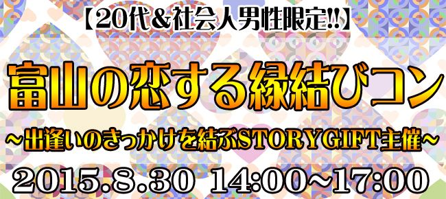 【富山県その他のプチ街コン】StoryGift主催 2015年8月30日