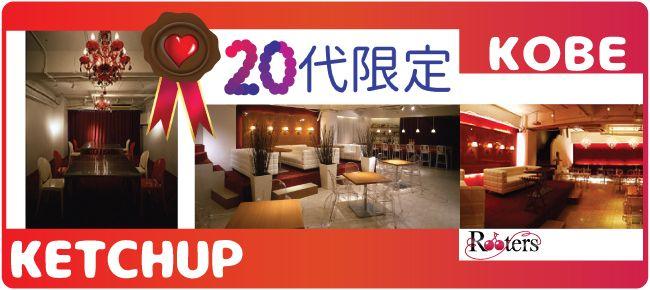 【神戸市内その他の恋活パーティー】Rooters主催 2015年8月17日