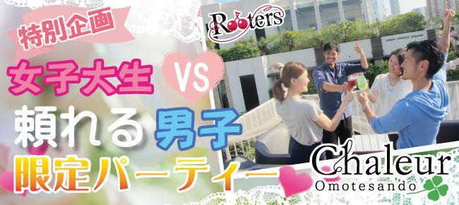 【渋谷の恋活パーティー】株式会社Rooters主催 2015年8月21日