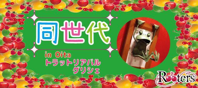 【大分県その他の恋活パーティー】株式会社Rooters主催 2015年8月12日