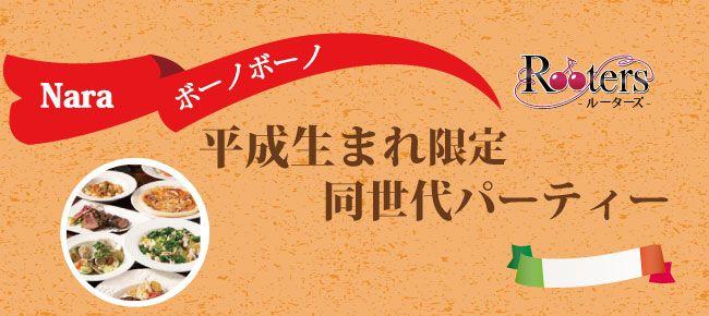 【奈良県その他の恋活パーティー】Rooters主催 2015年8月7日