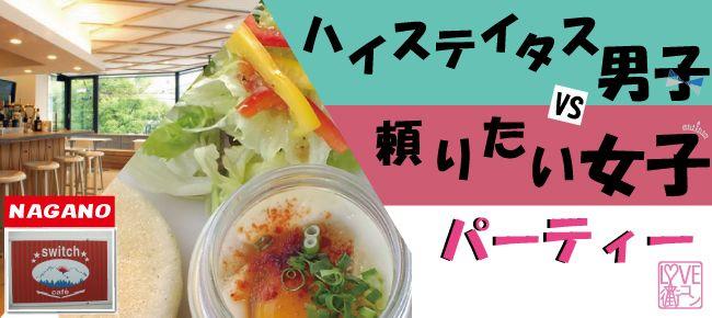 【長野県その他の恋活パーティー】cajon主催 2015年8月28日